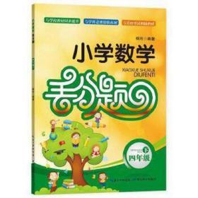 小学数学丢分题四年级下 正版 杨玲 9787535171405