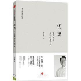 忧患 正版  刘君祖  9787508664606