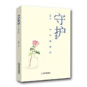 守护奇迹:小小诞生记 孟斯 9787506872126 中国书籍出版社 正版图书