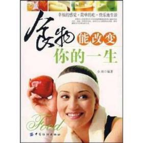 食物能改变你的一生小雨著中国纺织出版社【正版图书,品质无忧】 小雨 9787506425322 中国纺织出版社 正版图