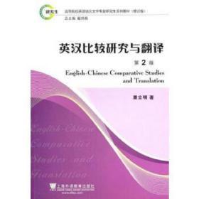 外教社 英汉比较研究与翻译 第2版 萧立明 上海外语教育出版社 高等院校英语语言文学专业研究生教材 语言学教程语言研究书籍 正版