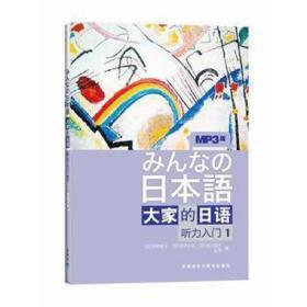 大家的日语听力入门1 正版 牧野昭子 等 9787560094380