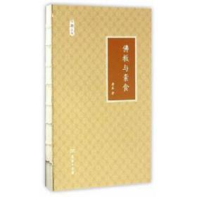 佛教与素食 康乐 9787100126229 商务印书馆 正版图书