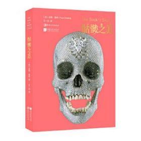 骷髅之美 法耶道林 9787548068822 江西美术出版社 正版图书