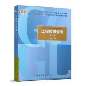 工程项目管理 丁士昭 主编 9787112162086 中国建筑工业出版社 正版图书