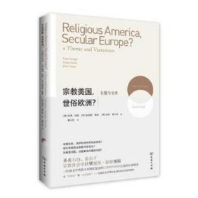 宗教美国,世俗欧洲 正版 彼得伯格 格瑞斯戴维(Grace  9787100110761
