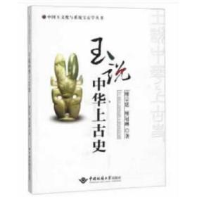 玉说中华上古史 廖宗廷,廖冠琳 著 9787562542452 中国地质大学出版社 正版图书