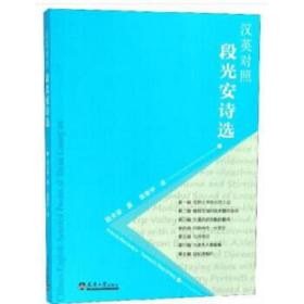段光安诗选 段光安 著,张智中 译 9787561863183 天津大学出版社 正版图书