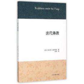 唐代佛教 [美]斯坦利·威斯坦因 著,张煜 译 上海古籍出版社 9787532576210 唐代佛教 正版图书