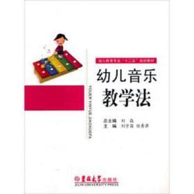 """幼儿音乐教学法/幼儿教育专业""""十二五""""规划教材"""