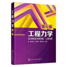 工程力学第二版 顾成军,姜益军,廖东斌 主编 9787122261397 化学工业出版社 正版图书
