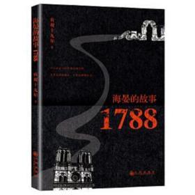 海晏的故事1788 贞观十九年 9787510879807 九州出版社 正版图书