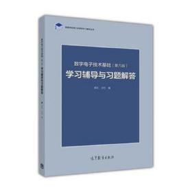 数字电子技术基础学习辅导与习题解答 正版 阎石 王红  9787040447347