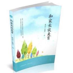 和家长谈美育 冉乃彦 9787570303182 山西教育出版社 正版图书