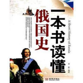 一本书读懂俄国史 正版 崔毅 9787515511085