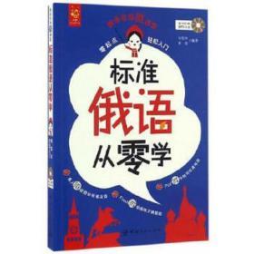 标准俄语从零学 马恩玲,黄莹 9787515912226 中国宇航出版社 正版图书