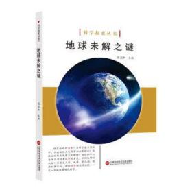 地球未解之谜 陈敦和 9787543979000 上海科学技术文献出版社 正版图书