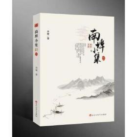 南埠小集 李硕 9787550031272 百花洲文艺出版社 正版图书