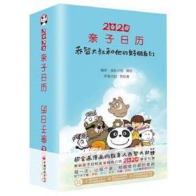 """2020亲子日历乔智大叔和他的好朋友们 柚听.成长计划 策划"""",""""乔智大叔 等 9787513658331 中国经济出版社 正版图书"""