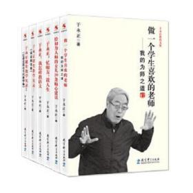 于永正教育文集 9787504182159 正版图书 于永正 教育科学出版社