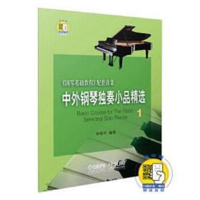 中外钢琴独奏小品精选1 李晓平 9787807517757 上海音乐出版社 正版图书
