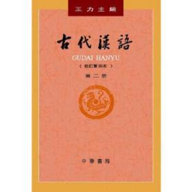 古代汉语 王力 主编 9787101132441 中华书局 正版图书