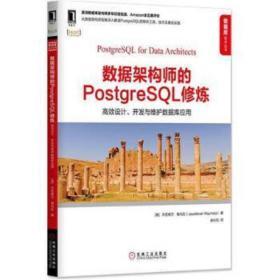 【正版特价】数据架构师的PostgreSQL修炼:高效设计、开发与维护数据库应用 229553 杰亚德万·梅马拉
