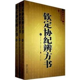 钦定协纪辨方书 正版 允禄  9787501239788