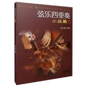 弦乐四重奏小品集修订版 周宏德 9787807517863 上海音乐出版社 正版图书