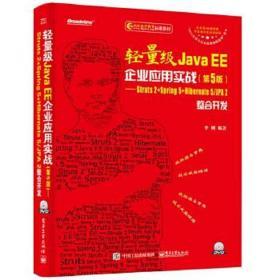 轻量级Java EE企业应用实战 正版 李刚 9787121337161