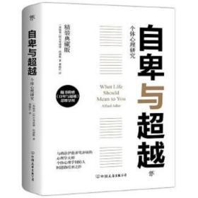 自卑与超越 [奥]阿尔弗雷德 阿德勒 著 创美工厂 出品 9787505731646 中国友谊出版公司 正版图书