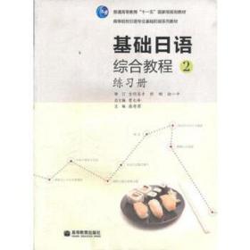 基础日语综合教程 正版 潘寿君   9787040307412