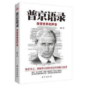 普京语录 盖盖 9787516809846 台海出版社 正版图书