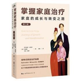 掌握家庭治疗:家庭的成长与转变之路 萨尔瓦多·米纽庆 9787510011498 世界图书出版公司 正版图书