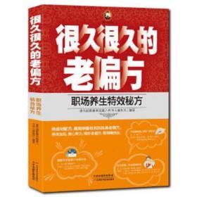 很久很久的老偏方:职场养生特效秘方 秦旭东 9787530878699 天津科学技术出版社 正版图书