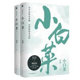 高阳:小白菜 高阳|华文天下出品 9787555908388 河南文艺出版社 正版图书