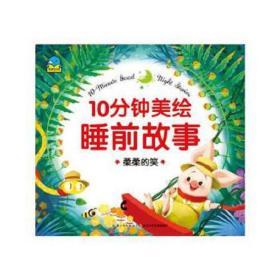 柔柔的笑 苏梅 等/著 9787556011933 长江少年儿童出版社 正版图书