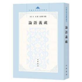 论语义疏 正版 皇侃 著,高尚榘 校对 9787101092967 中华书局