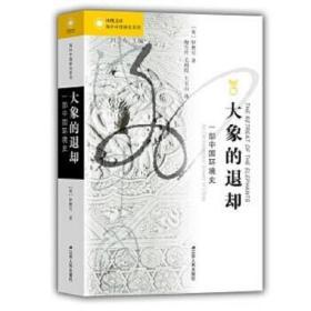 海外中国研究·大象的退却:一部中国环境史 【英】伊懋可 9787214133090 江苏人民出版社 正版图书