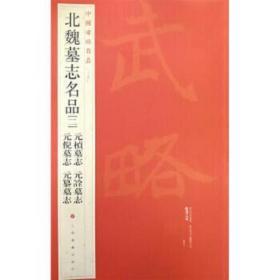 中国碑帖名品:北魏墓志名品 上海书画出版社 9787547906521 上海书画出版社 正版图书