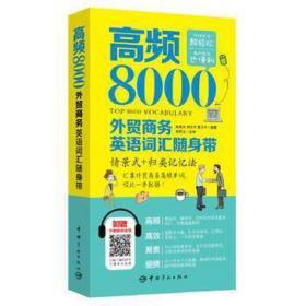 高频8000外贸商务英语词汇随身带 正版 张希永, 刘志芳, 戴卫平著 9787515910253