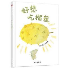 信谊幼儿文学奖-好想吃榴莲 刘旭恭 著 9787533268985 明天出版社 正版图书