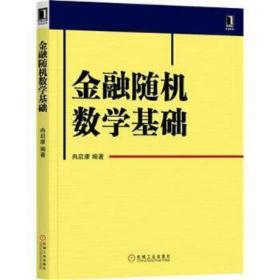 【正版特价】金融随机数学基础 231008 冉启康 9787111567882 机械工业出版社 正版图书