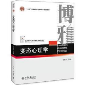 变态心理学 钱铭怡 9787301106419 北京大学出版社 正版图书