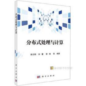 分布式处理与计算 陈志刚 刘蕙 曾锋等 陈志刚、刘蕙、曾锋 9787030424297 科学出版社 正版图书
