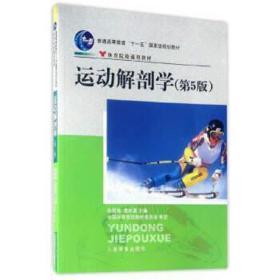 运动解剖学 正版  徐国栋,袁琼嘉  9787500942306