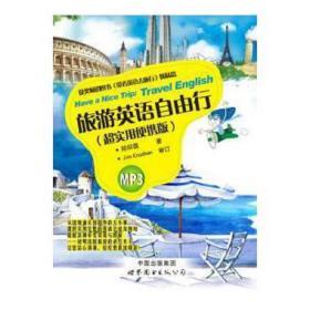旅游英语自由行 正版 郑仰霖作  9787510038341