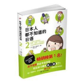 日本人都不知道的日语 正版 【日】蛇藏,海野凪子,元元  9787532150069