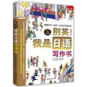别笑我是日语写作书 正版 白贤淑,王玲玲  9787544271868