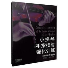 小提琴手指技能强化训练 黄晨星 黄忠伯 9787806672761 上海音乐出版社 正版图书